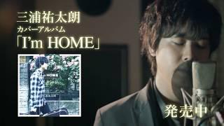 三浦祐太朗–いい日旅立ちカバーアルバム「I'mHOME」