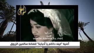 """تحميل و مشاهدة الفنانة سالمين الزروق تغني سائلة """"كيف حالكم يا أحبابنا"""" MP3"""