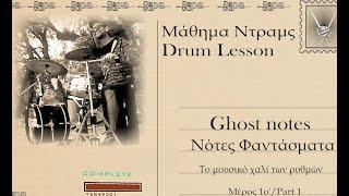 Μάθημα Ντραμς (10a') Νότες Φαντάσματα