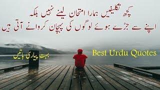 best urdu quotations about life  || Sad quotations  || Urdu Aqwal  || Dukhi Aqwal