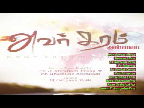 En Appan Allava Lyrics In Tamil Pdf