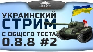 Украинский стрим с общего теста 0.8.8: Часть II.