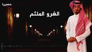 شيلة - الغرو الملثم - اداء : سعدون فيصل حصرياً جديد تحميل MP3