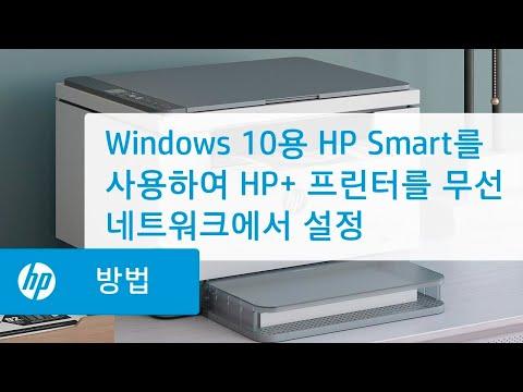 Windows 10용 HP Smart를 사용하여 HP+ 프린터를 무선 네트워크에서 설정 | HP Smart | HP
