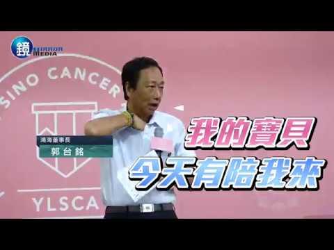 鏡週刊 鏡爆時事》郭台銘唱《寶貝》憶亡妻 矢言做癌症家屬的終身志工