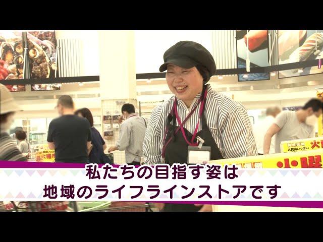 【イオンスーパーセンター】会社紹介