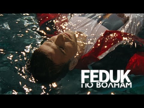 FEDUK –По волнам (prod. by Qoss)