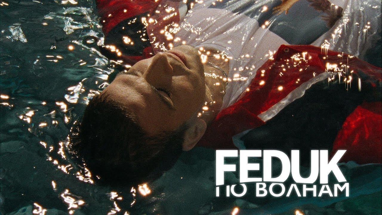Feduk — По волнам