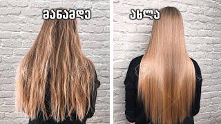 თმის გამაჯანსაღებელი მეთოდი, რომელიც ეფექტურად მუშაობს