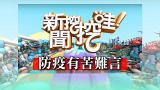 【新聞挖挖哇】酒店紅牌大漏洞?台灣防疫有苦難言!