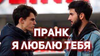 """Пранк над русскими """"Я люблю тебя"""" \ Кавказец признается в любви"""