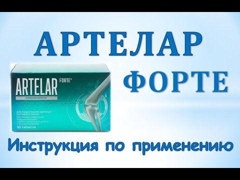 Артелар Форте (таблетки): Инструкция по применению
