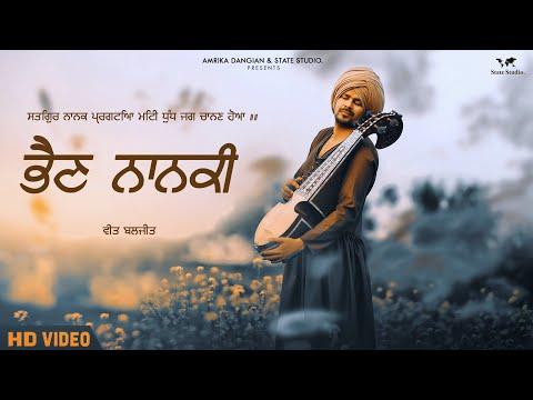 BHAIN NANKI (FULL VIDEO) |  Veet Baljit | Latest Punjabi Video 2018 | State Studio