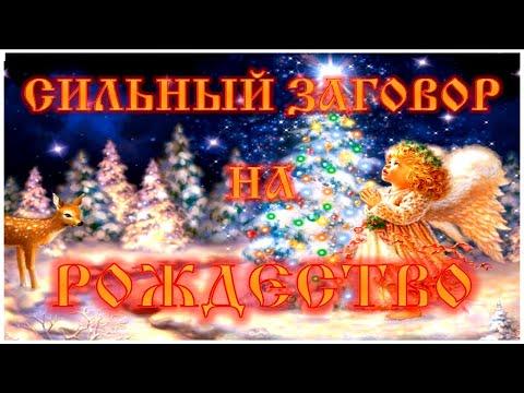 Сильный заговор на Рождество
