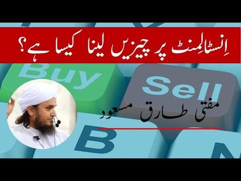 Istallment par chezay lena kaisa hy Mufti Tariq Masood Sahib