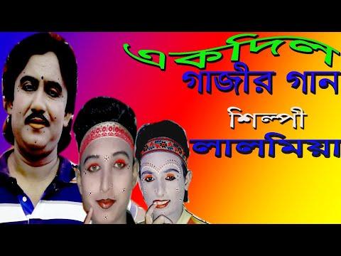 রঙ্গে রসে ভরপুর। ঝাকানাকা গাজীর গান। একদিল গান gazi kalu gan. Ek Dil gaan.