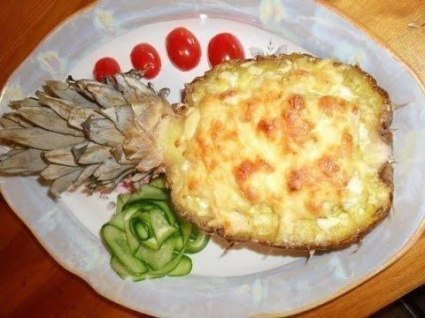 Мясо,запеченное в ананасе.