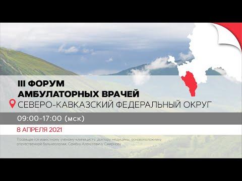 III форум амбулаторных врачей: Северо-кавказский федеральный округ. Зал 2. 08.04.21