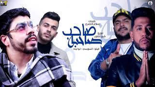 """تحميل اغاني مهرجان """"صاحب صاحبه """" فيلو - السويسي - ابو ليله - توزيع شبح الكون 2020 MP3"""