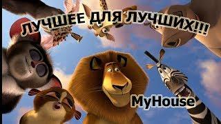 ПОДБОРКА ЗА НЕДЕЛЮ!!! ЛУЧШЕЕ ДЛЯ ЛУЧШИХ!!! MyHouse #168 ЯНВАРЬ 2018