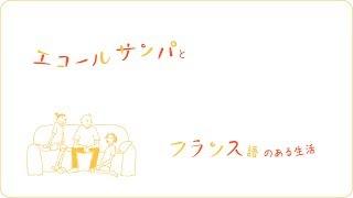 フランス語会話学校エコールサンパ紹介ビデオ