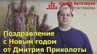Поздравление с Новым годом от Дмитрия Приколоты   Школа Автозвука