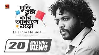 Ghuri Tumi Kar Akashe Oro | Lutfor Hasan | Hit Bangla Song