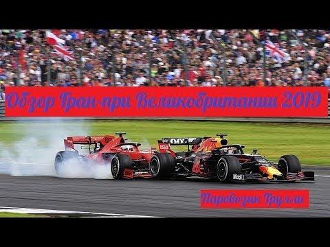 Формула 1 гран при великобритании 2017 смотреть онлайн гонка гта гонки онлайн 3