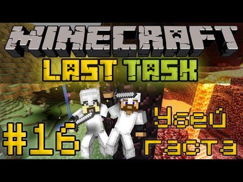 Minecraft LastTask #16 - Убей гаста [LastRise]