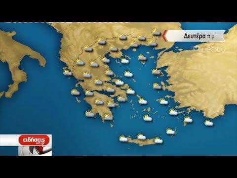 ΔΕΛΤΙΟ ΚΑΙΡΟΥ  | 05/05/2019 | ΕΡΤ