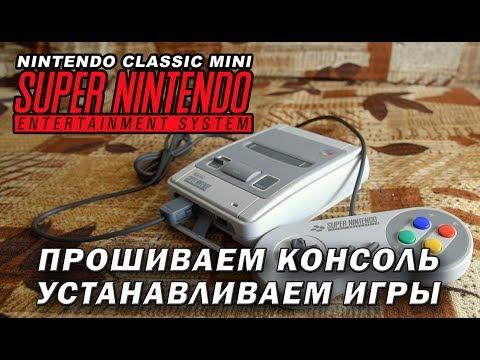 Взламываем Super Nintendo (SNES) classic mini и устанавливаем игры