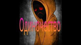 Creepypasta - Одиночество