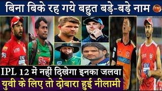 IPL 2019 नीलामी में दिग्गजों को नहीं मिले खरीददार.. युवराज पर तो ड्रामा हो गया
