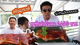 Giant Grilled Pork in Thailand