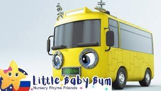 Детские песни   Детские мультики   Робот Бастер   Сборник мультиков   Литл Бэйби Бам