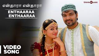 Enthaaraa Enthaaraa Official Full Video Song - Thirumanam Enum Nikkah