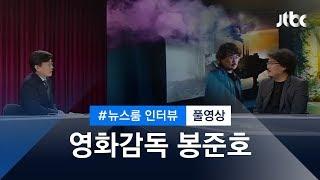 [인터뷰 풀영상] 영화감독 봉준호 (2017.06.15)