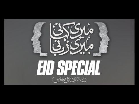 Meri Kahani Meri Zabani | SAMAA TV | 27 June 2017