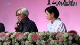 吉永小百合、二宮和也主演映画「母と暮せば」クランクアップ会見