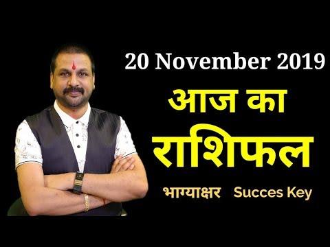 Trending Rashifal | Aaj Ka Rashifal | 20 November 2019 |आज का राशिफल | dainik rashifal | bhavishya