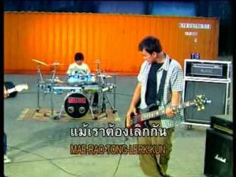 LABANOON - Pheun mai