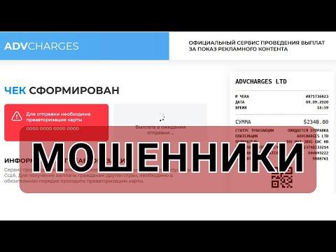Официальный сервис проведения выплат за показ рекламного контента - ЛОХОТРОН!