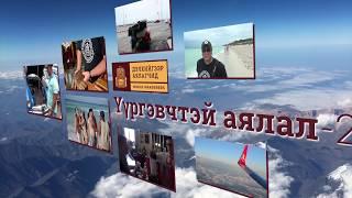 Үүргэвчтэй Аялал нэвтрүүлэг - Дэлхийгээр Аялагчдын Үүргэвчтэй Аялал / Cuba & Dominican