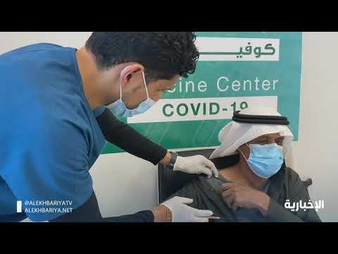 رصد الإجراءات والعناية المميزة لأخذ لقاح فيروس كورونا