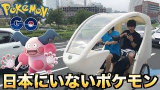 【ポケモンGO】日本で入手不可なポケモンが出現?!行ったら地獄でした