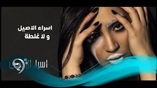 اغاني حصرية Esraa Alasel - Wala Ghalta (Offical Audio)   اسراء الاصيل - ولا غلطة - اوديو تحميل MP3