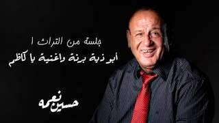 تحميل اغاني حسين نعمه - أبو ذية برنة واغنية يا كاظم (النسخة الأصلية) MP3