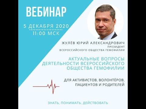 Актуальные вопросы деятельности Всероссийского общества гемофилии 2020