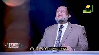 أشد ما لقى النبى من المشركين ح 11 برنامج سماحة الإسلام مع الدكتور محمد الزغبي