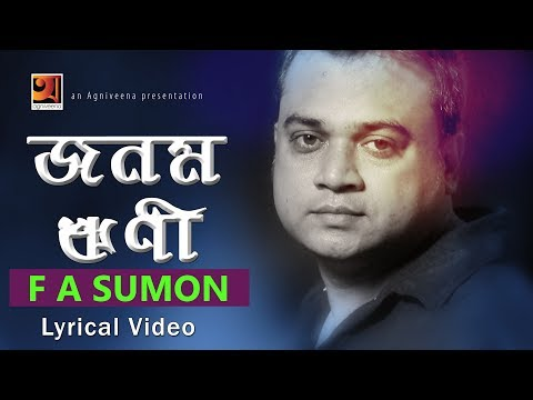 Download Jonom Rini | by F A Sumon | New Bangla Song 2018 | Lyrical Video | ☢☢ EXCLUSIVE ☢☢ HD Mp4 3GP Video and MP3
